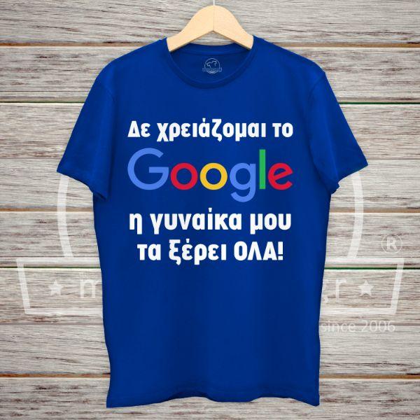 Μπλουζάκι Μπλε